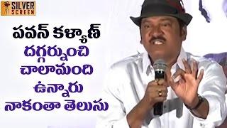 Rajendra Prasad About Pawan Kalyan | Nethra Audio Launch | Latest Telugu Movie News