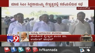 Congress Leaders Arrives For CLP Meeting At Vidhana Soudha
