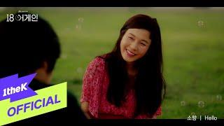 [MV] Sohyang(소향) _ Hello (18 again(18 어게인) OST Part.2)