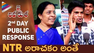 Jai Lava Kusa PUBLIC TALK | 2nd Day Public Response | Jr NTR | Raashi Khanna | Nivetha Thomas