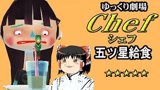木曜劇場のドラマ Chef(シェフ)三ツ星の給食面白いですよね 今日は料...