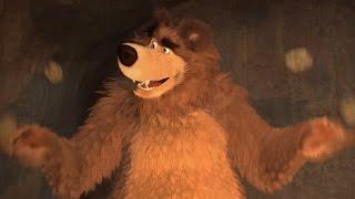 Маша и Медведь - Пещерный медведь (Цирк делается вот так!)