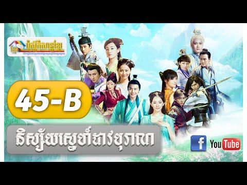 និស័្សយស្នេហ៍ដាវបុរាណ EP 45-B ► ni sai sne dav boran ╬ chinese drama khmer dubbed ☶ Speak khmer