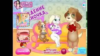 Игра для девочек: Рождение Щенка. Игра больница. Мультик для детей.