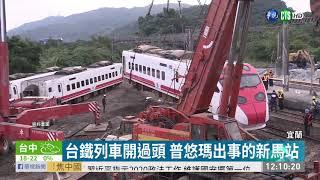 火車開過頭 司機員關ATP想倒退嚕 | 華視新聞 20200118
