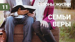 Субботняя школа урок №11 Семьи веры