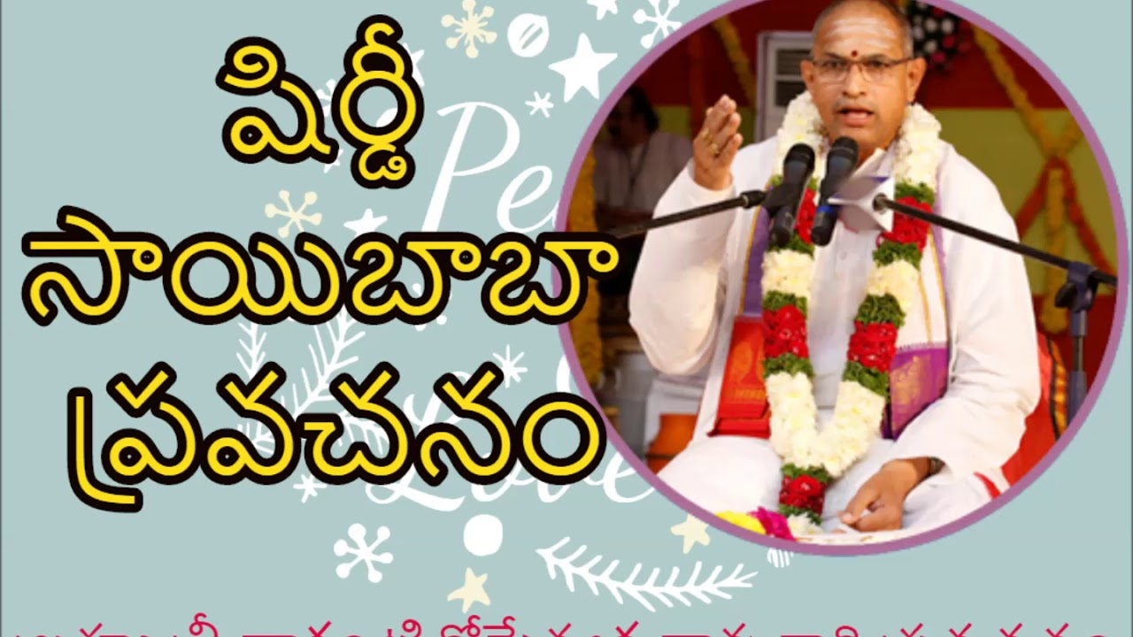 Download Sri Chaganti Koteswara Rao Shirdi Sai Baba Pravachanam || Siridi Sai Baba Jeevita Charitra - 04