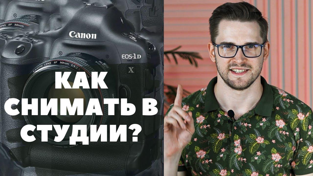 настройки фотоаппарата для съемки в студии обнаружил фотографию своем