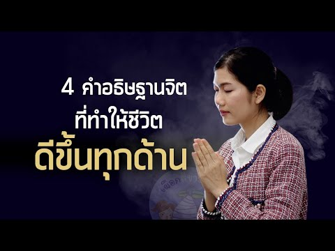 4 คำอธิษฐานจิต ที่ทำให้ชีวิตดีขึ้นในทุกๆด้าน