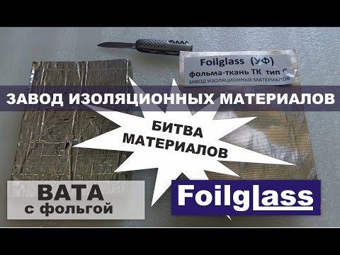 Минеральная каменная или базальтовая вата с фольгой в сравнении с фольма ткань Foilglass ТК тип С