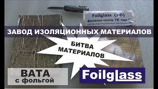 видео Фольма-ткань