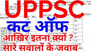 UPPSC OFFICIAL CUT OFF UPPCS LATEST NEWS UP PCS PSC 2018 PRELIMS CUTOFF 2019 PRE ? NOTIFICATION ?