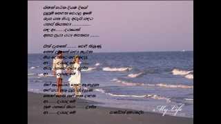 Giman harina diyba dige......Pandith Amaradewa created by My Life