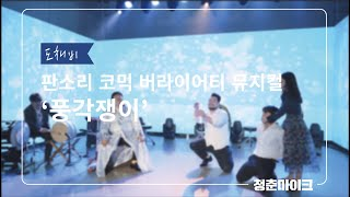 [4K] [2021 청춘마이크전북_#16 도채비]