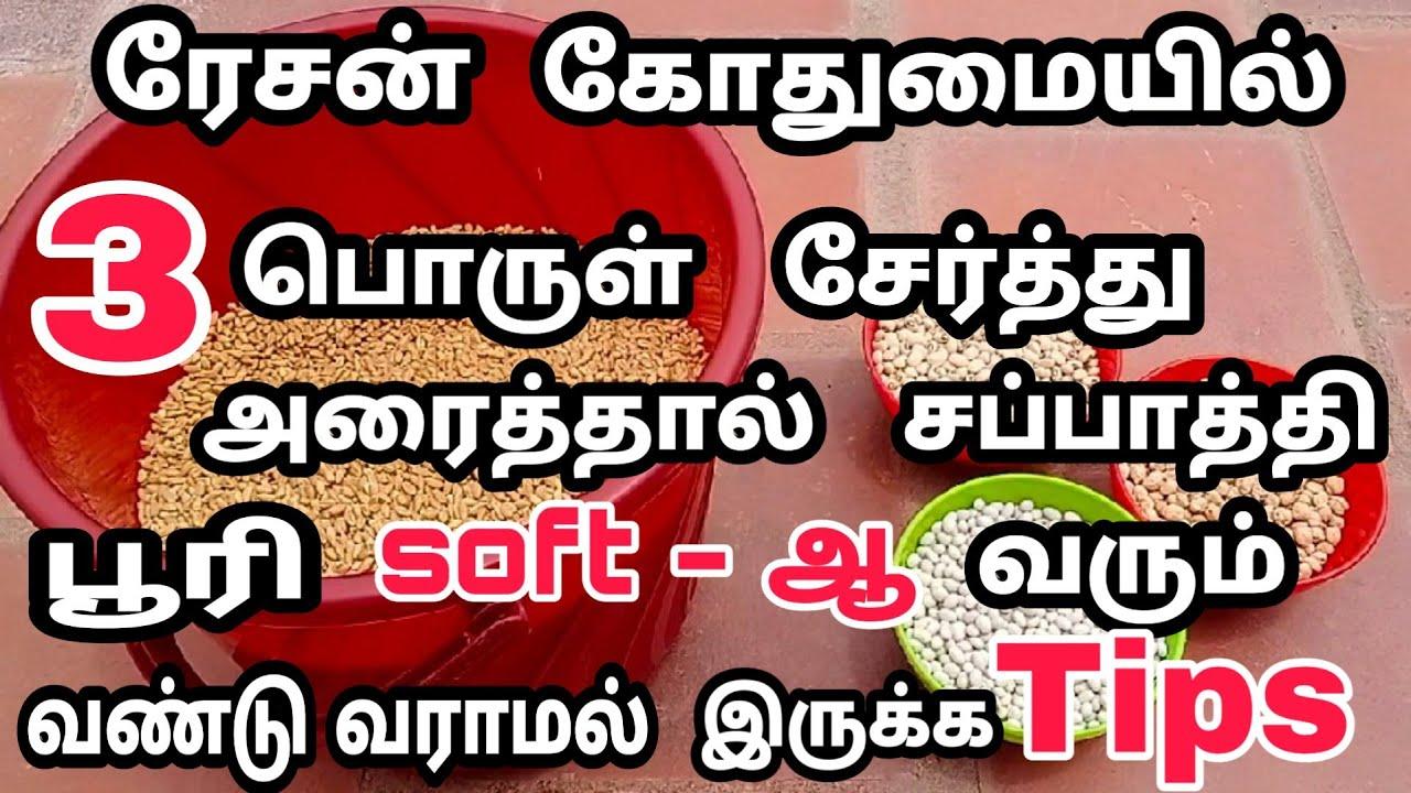 ரேசன் கோதுமை மாவு எப்படி அரைப்பது/How to make wheat flour in tamil/wheat flour recipes in tamil