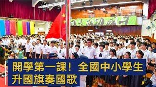升国旗奏国歌!开学日全国中小学生都在做这样一件事 | CCTV