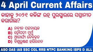 4 April 2021 Current Affairs | Daily Current Affairs GK for SSC RAILWAY BANKING IBPS IAS OAS ASO ALL screenshot 1