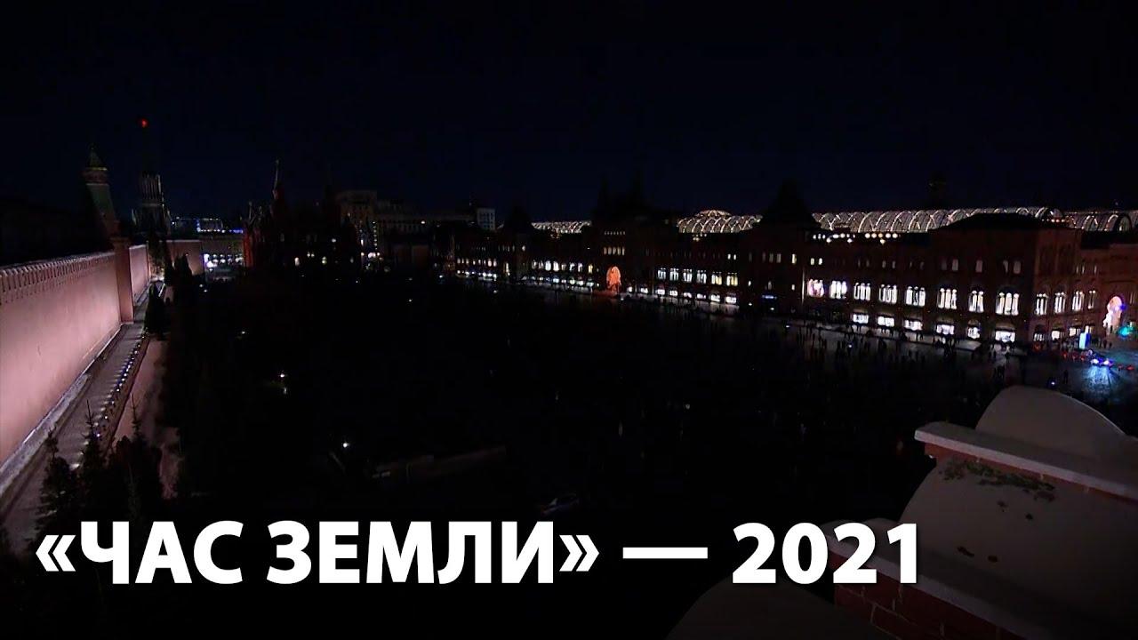 Столица в сумраке: как в Москве прошла акция «Час Земли»