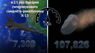 «Страшный» метеорит