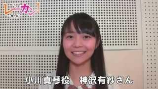 神沢有紗さん(小川真琴役)からコメントを頂きました。