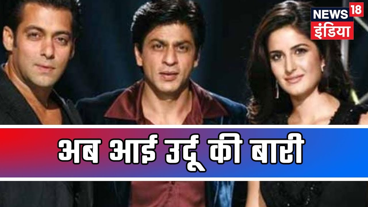Shah Rukh Khan, Salman, Katrina Kaif to be roped in to promote Urdu | Lunchbox| Bollywood Special