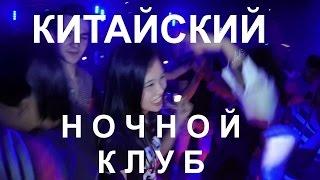 Ночной клуб в Китае. Мы в ШОКЕ сколько там Геев.
