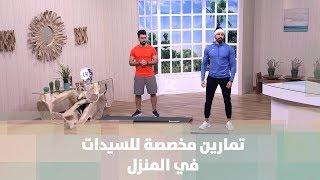 تمارين مخصصة للسيدات في المنزل - أحمد عريقات