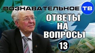Ответы на вопросы 13 (Познавательное ТВ, Валентин Катасонов)