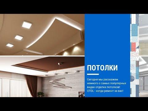 Какие потолки лучше в квартире? ТОП-3 варианта отделки потолка в доме