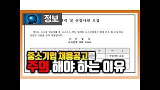 18-02-07 【돌아온붕어형TV】 중소기업 채용공고를…
