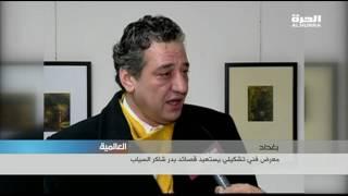 معرض فني تشكيلي في بغداد  يستعيد قصائد بدر شاكر السياب