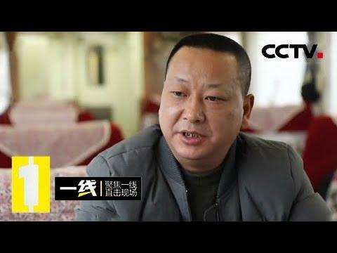 《一线》最长的一天·案件还未终结 20190206 | CCTV社会与法