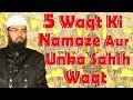 5 Waqt Ki Namaz Ka Awwal Aur Akhir Waqt Start & End Time Kab Hota Hai By @Adv. Faiz Syed