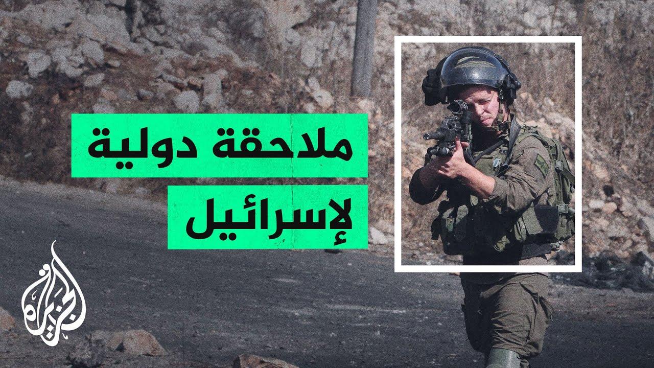 المحكمة الجنائية الدولية تحقق في ارتكاب إسرائيل جرائم حرب  - 02:57-2021 / 3 / 4