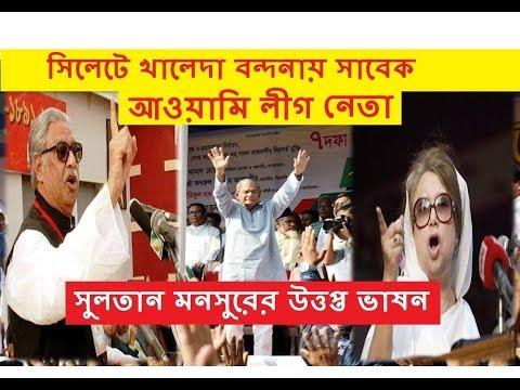 বিএনপির মঞ্চ কাপালেন সাবেক আওয়ামী লীগ নেতা | Sultan Mohammad Monsur's speech