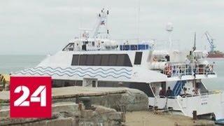 Смотреть видео Паромная переправа Сахалин-Хоккайдо будет работать до 22 сентября - Россия 24 онлайн