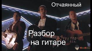Мариачи десперато - отчаяный (Бандерас, музыкант ) как играть на гитаре