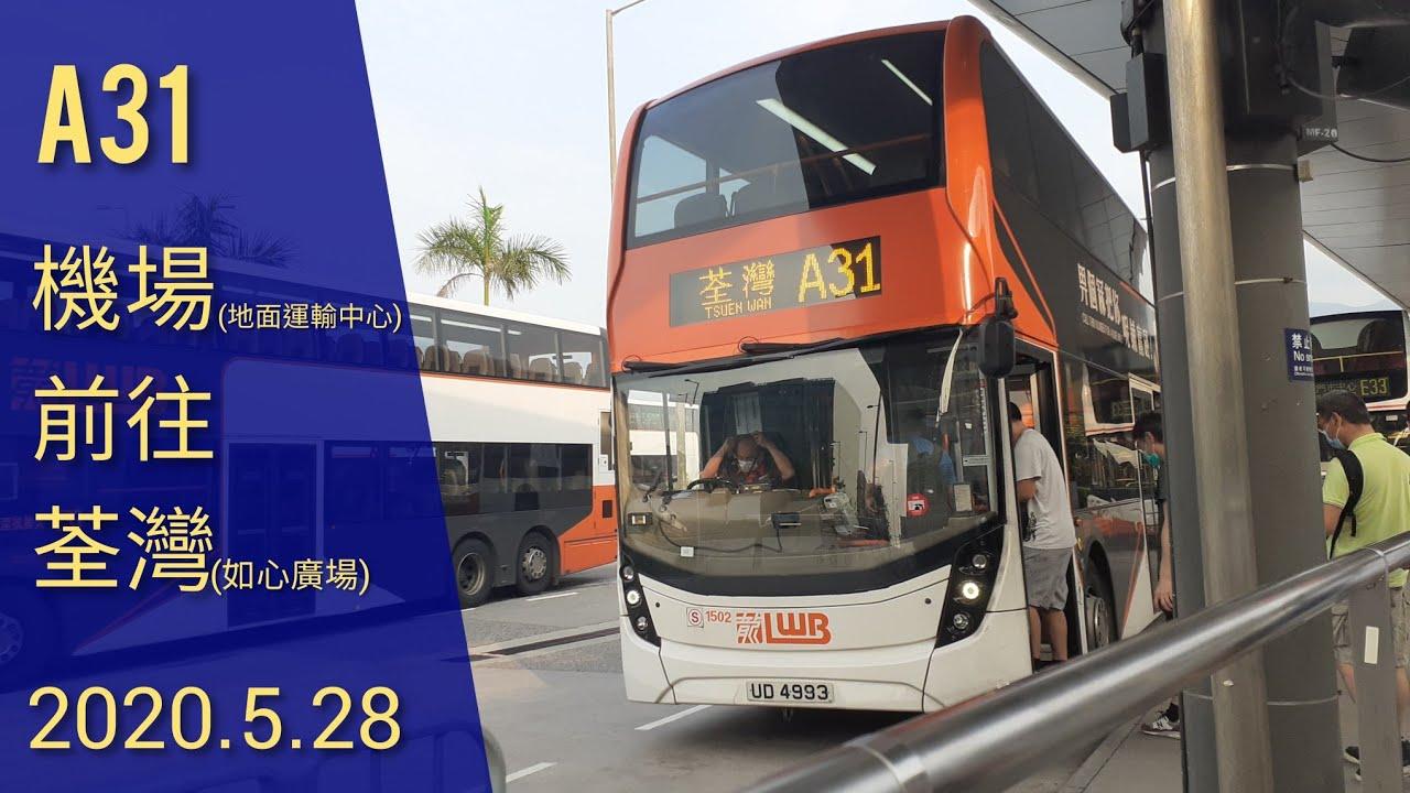 [縮時]龍運巴士 LWB A31線[機場(地面運輸中心)→荃灣(如心廣場)] - YouTube