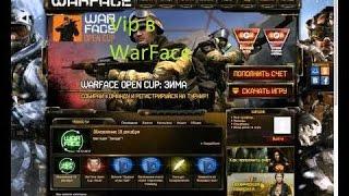Как получить Vip-Ускоритель в WarFace бесплатно