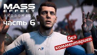 Прохождение Mass Effect Andromeda Часть 6 Лицом к лицу с новой расой