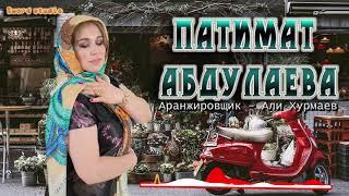 Патимат Абдулаева Новинка 2019 (Клубная Музыка 2019)