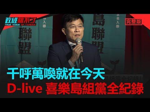 【直播】政經關不了(完整版)| 2019.07.20