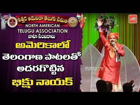 Folk Singer Bikshu Nayak Sings Telangana Private Songs at NATA Mega Convention 2018| YOYO TV Channel