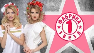 ФАБРИКА ЗВЕЗД-1. ЧТО СТАЛО с участниками первой фабрики звезд?