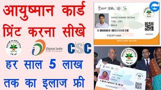 how to download ayushman bharat card csc - ayushman card kaise banaye | golden card download | csc