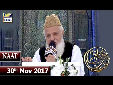 Shan-e-Mustafa -'Siddiq Ismail ( Naat ) - 30th Nov 2017