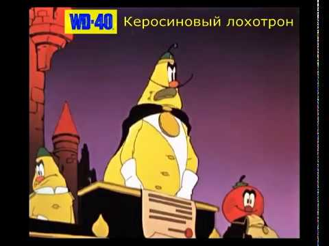 Мультфильм чиполлино налог на воздух
