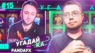 УГАДАЙ-КА 2.6 | PANDAFX