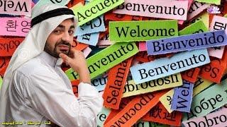 بالفيديو  أكثر 5 لغات في العالم يفضلها العرب