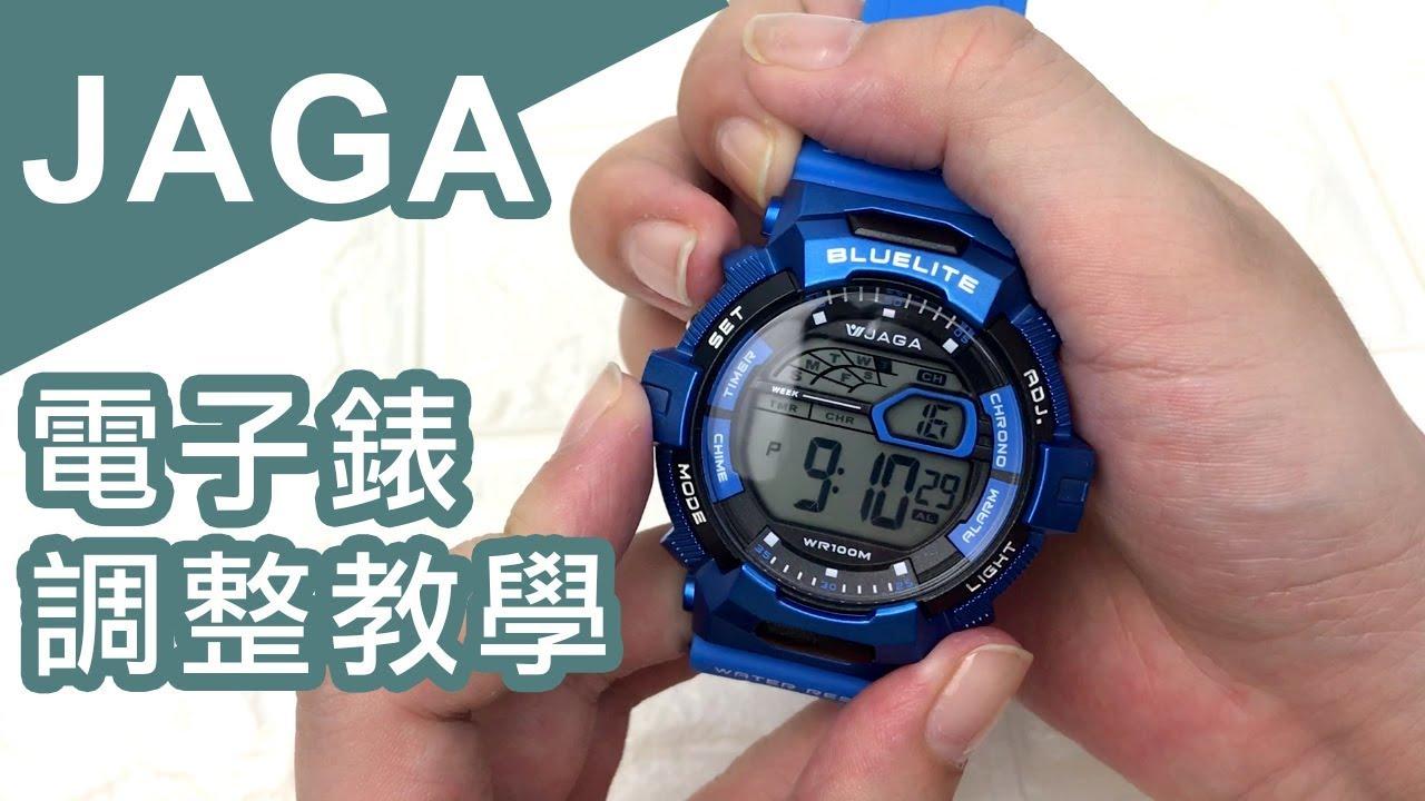 捷卡手錶 完整教學【JAGA電子錶調整操作】自己動手來設定 - YouTube